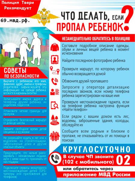 Жителям Тверской области рассказали, что делать, если пропал ребёнок