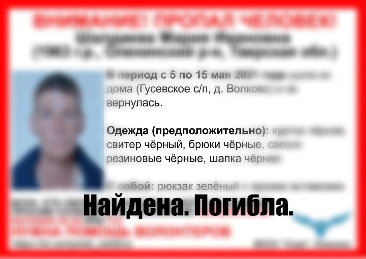 Пропавшую в Тверской области 57-летнюю женщину нашли погибшей