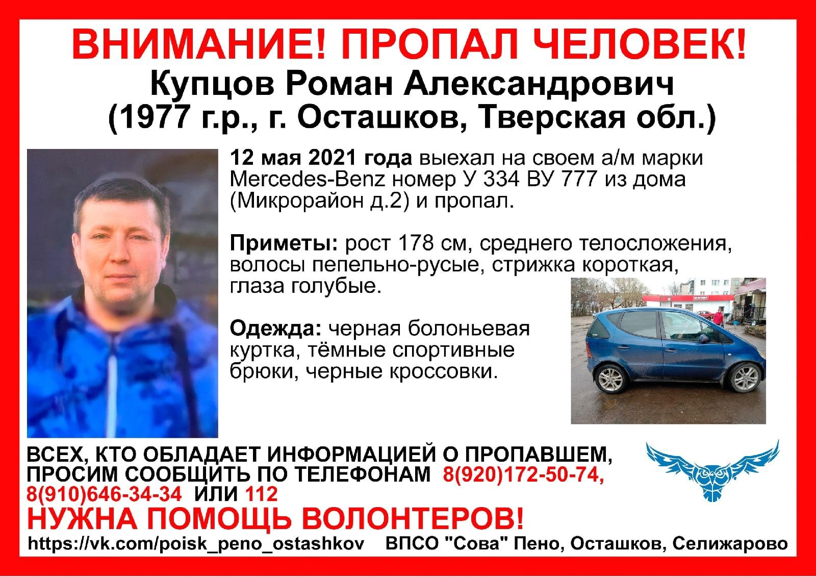 """В Тверской области пропал мужчина на синем """"Мерседесе"""""""