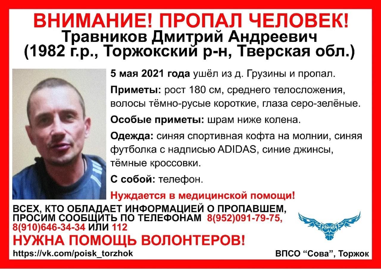 В Тверской области пропал мужчина, нуждающийся в медицинской помощи
