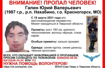 В Тверской области ищут хромого мужчину из Подмосковья