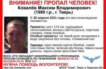 Мужчину с безголовым скорпионом больше недели ищут в Твери