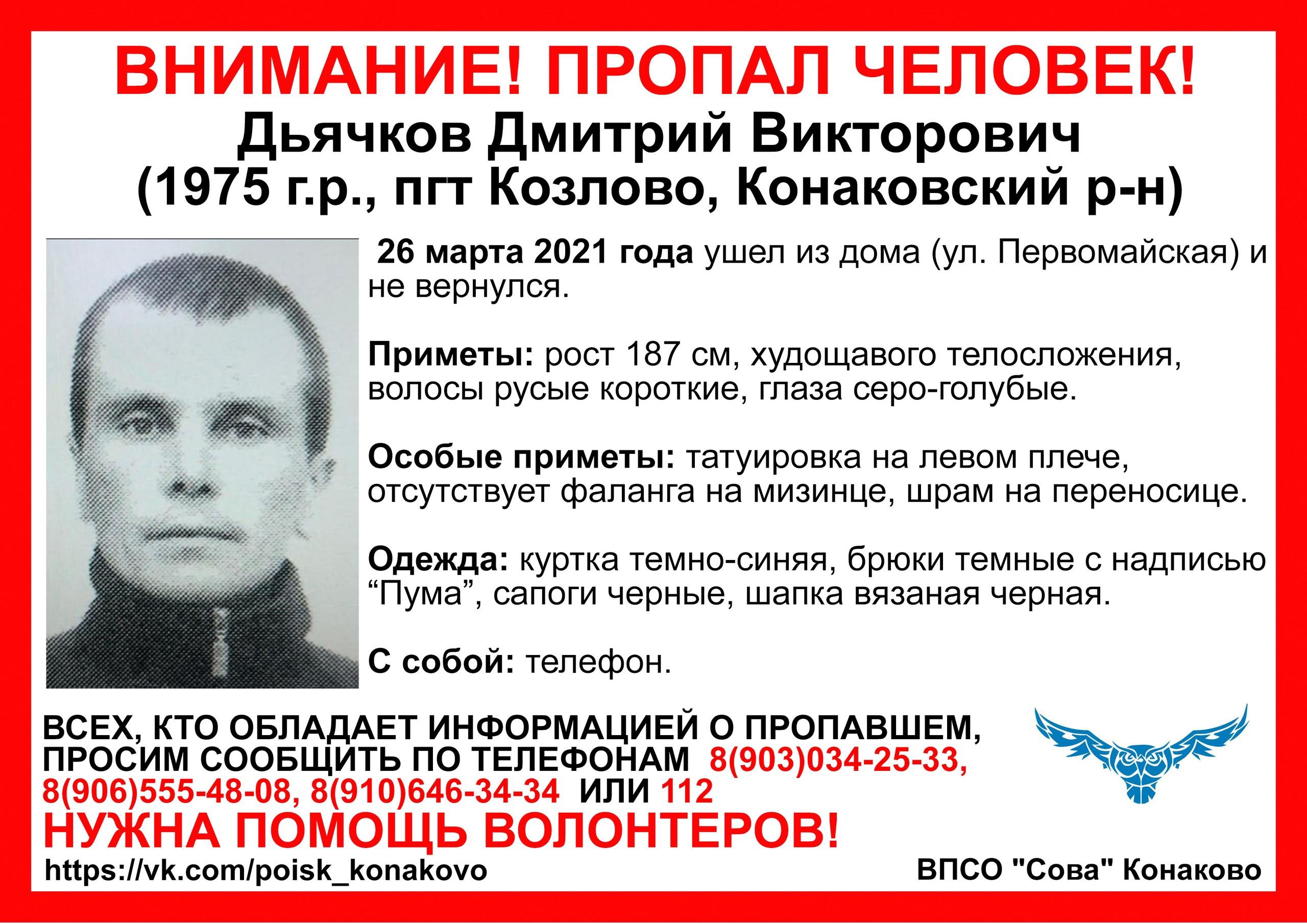 В Тверской области ищут худого мужчину без фаланги пальца