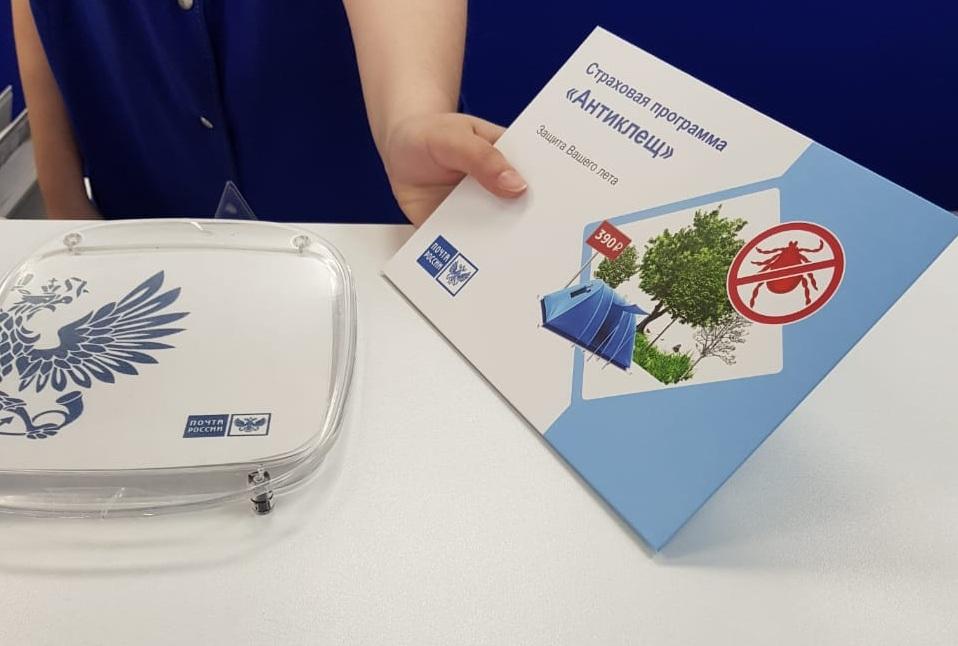 Страховой полис «Антиклещ» можно приобрести в почтовых отделениях Тверской области