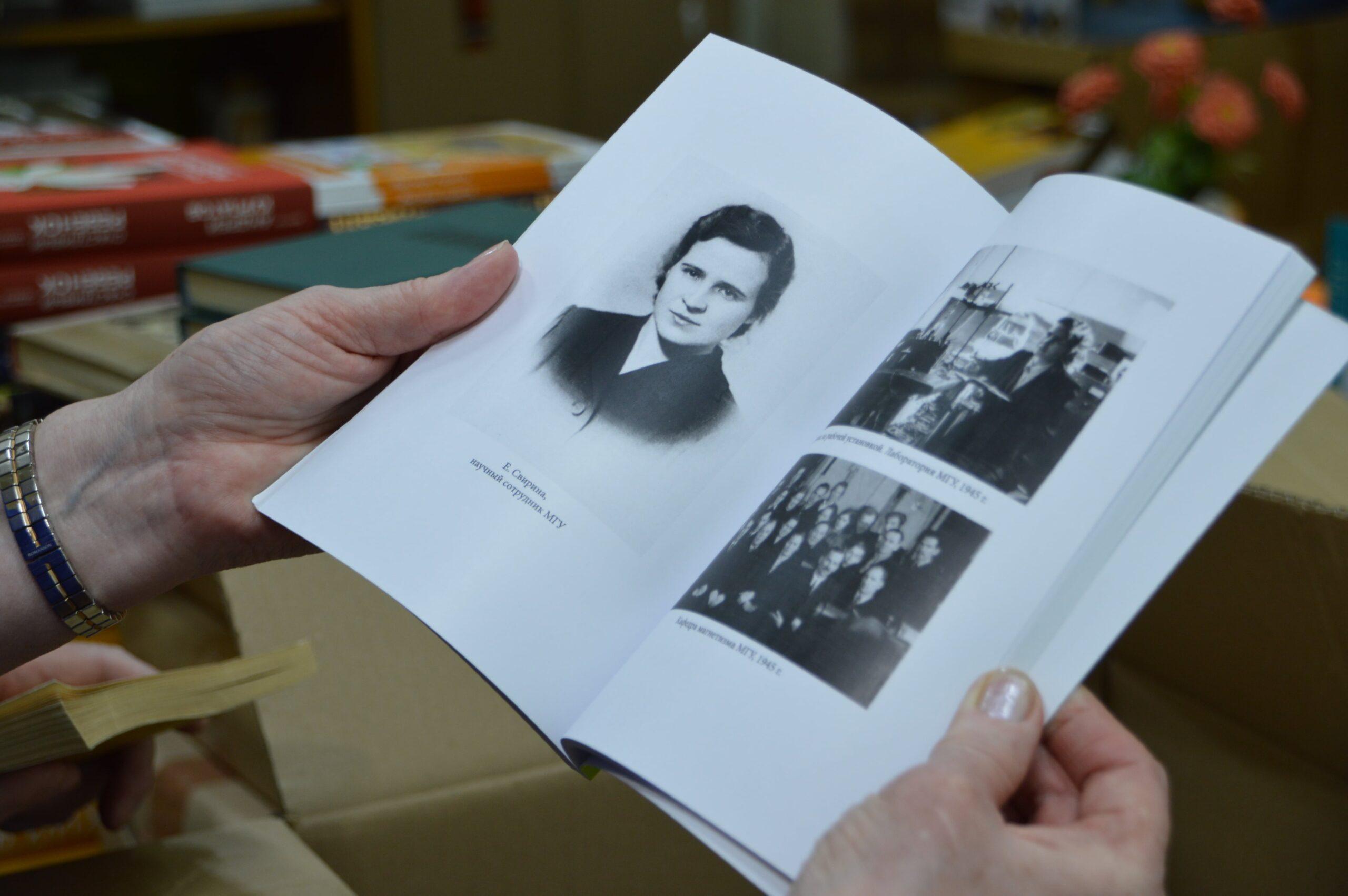 Почти 900 книг подарила Горьковской библиотеке в Твери учёная МГУ Евгения Свирина