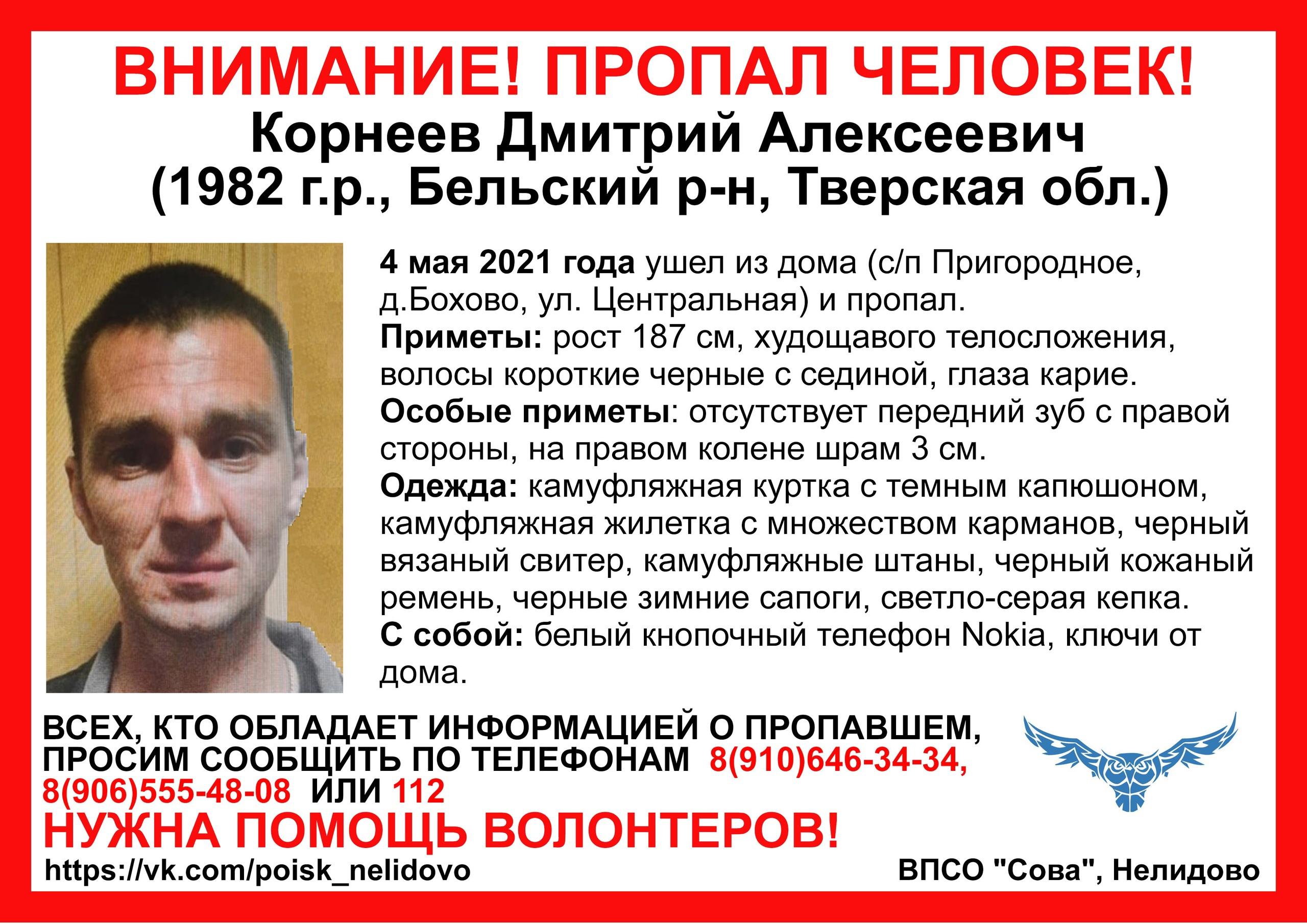 В Тверской области пропал высокий мужчина в камуфляжном костюме