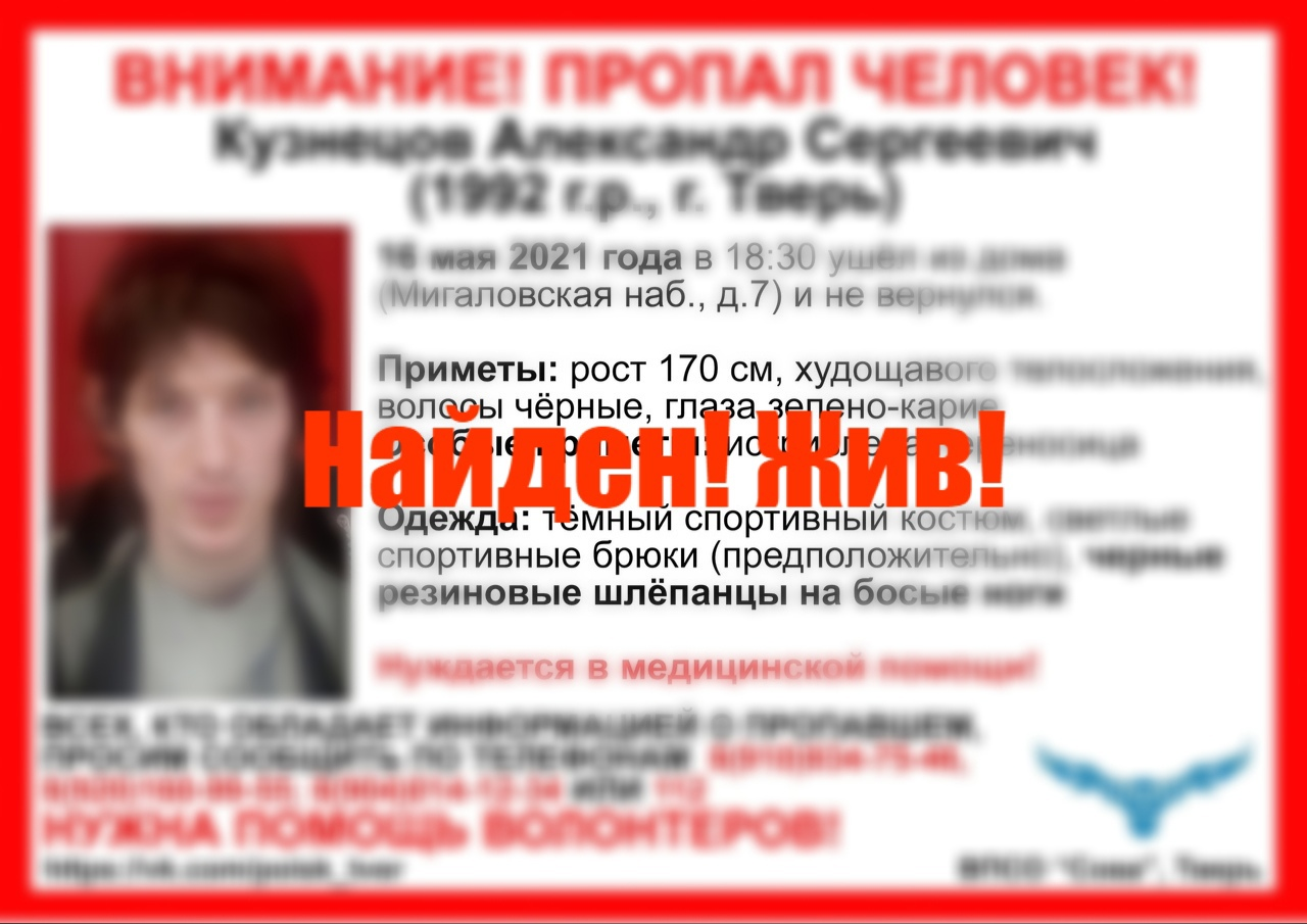 В Твери разыскивают черноволосого тёзку Пушкина в шлёпанцах