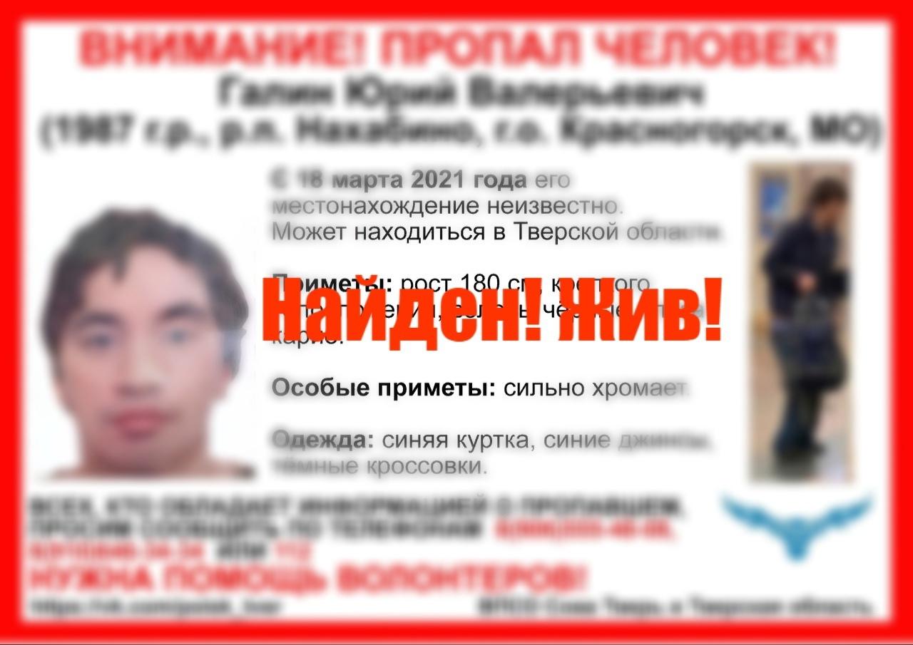 Пропавшего три месяца назад москвича нашли жители Твери