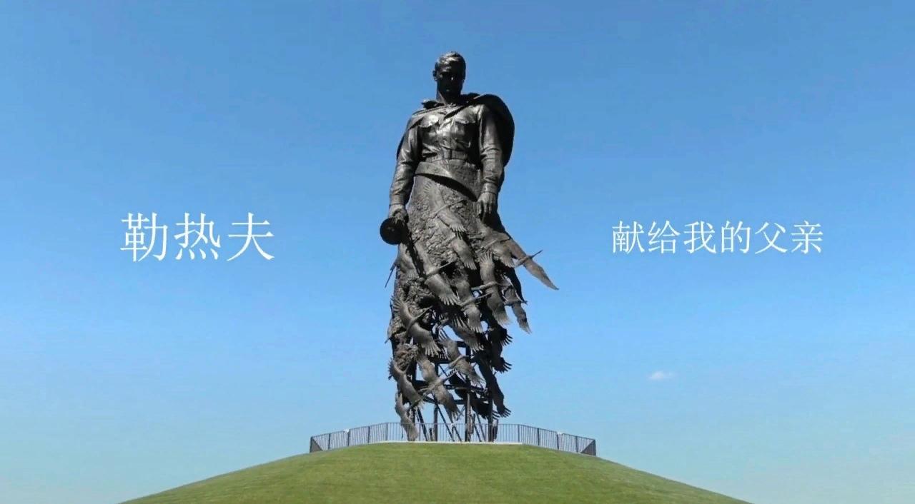 Ржевский мемориал в Тверской области стал частью поэмы на китайском: видео