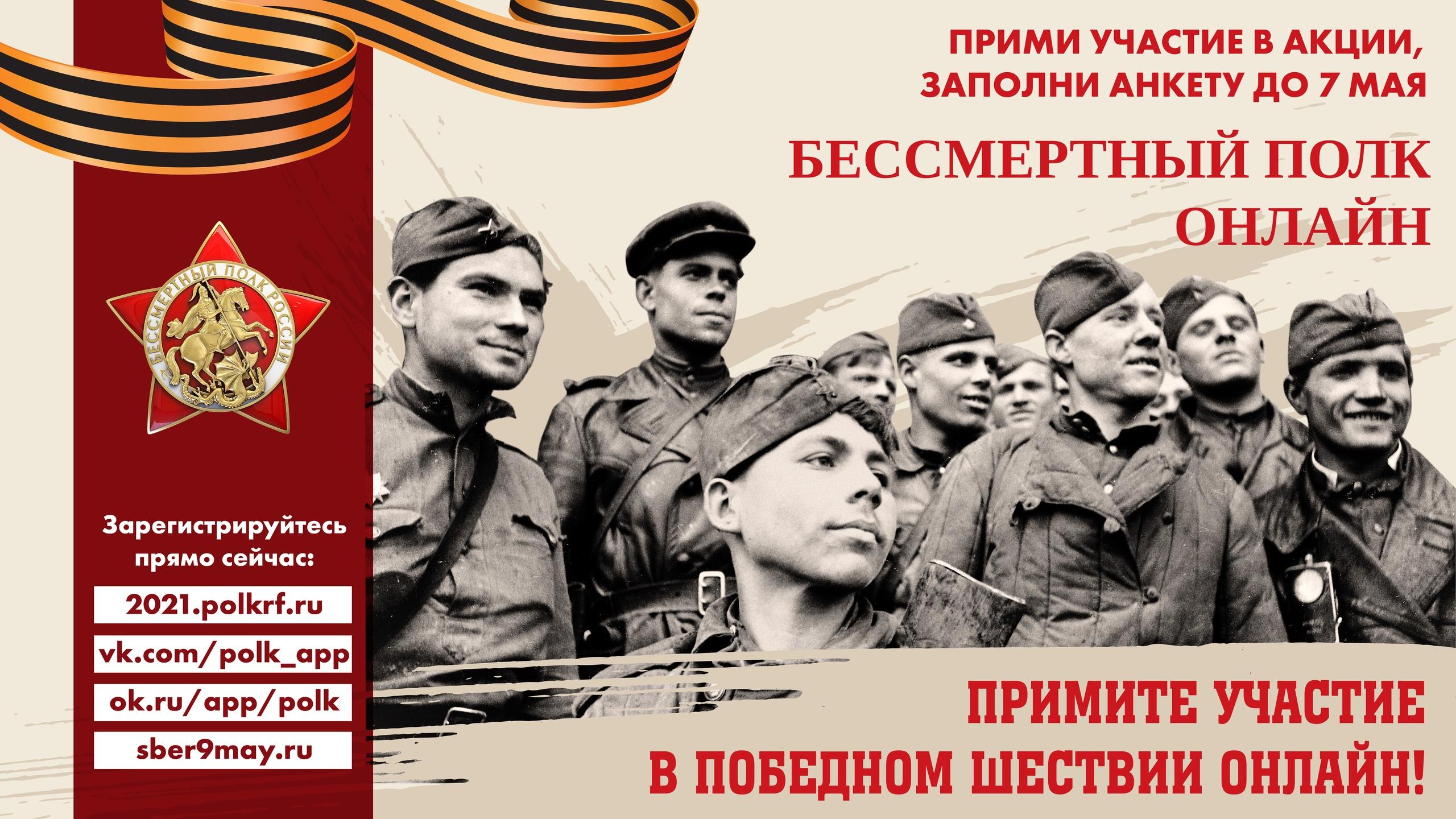"""Онлайн-трансляция акции """"Бессмертный полк"""""""