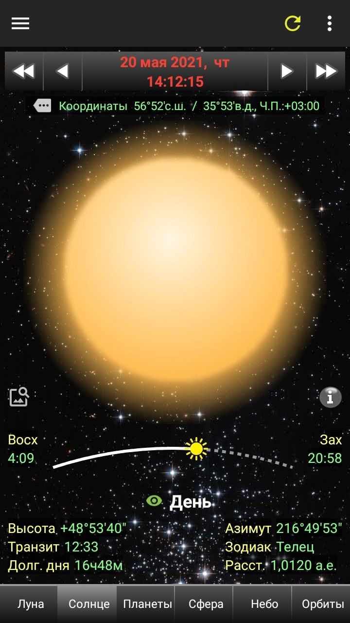 Приложи смартфон: космос, звезды и Луна