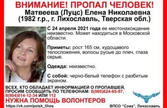 Пропавшую в Тверской области женщину не могут найти больше недели