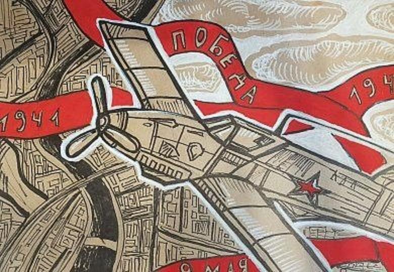 «Победная открытка»: 8 000 рисунков представлены на виртуальной выставке всероссийского конкурса