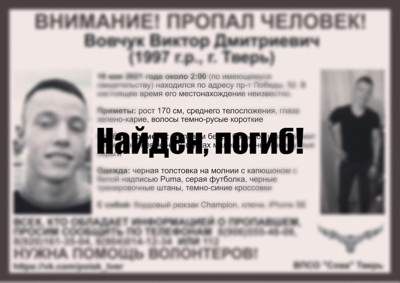 Пропавшего в Твери молодого парня нашли погибшим
