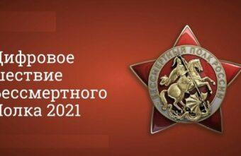 Жителей Тверской области приглашают присоединиться к онлайн-акции «Бессмертный полк»