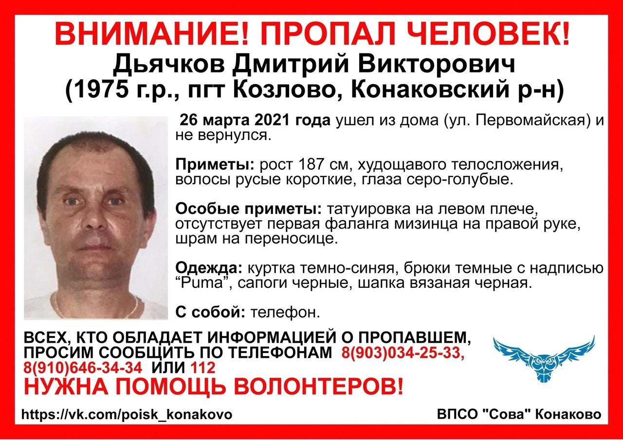 В Тверской области два месяца не могут найти 45-летнего мужчину