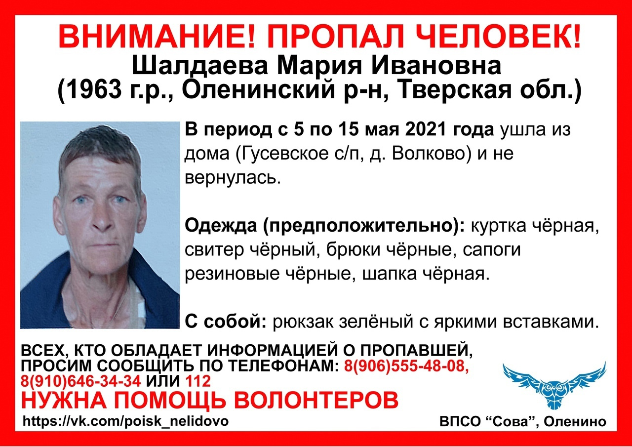 Женщина с зелёным рюкзаком пропала в Тверской области