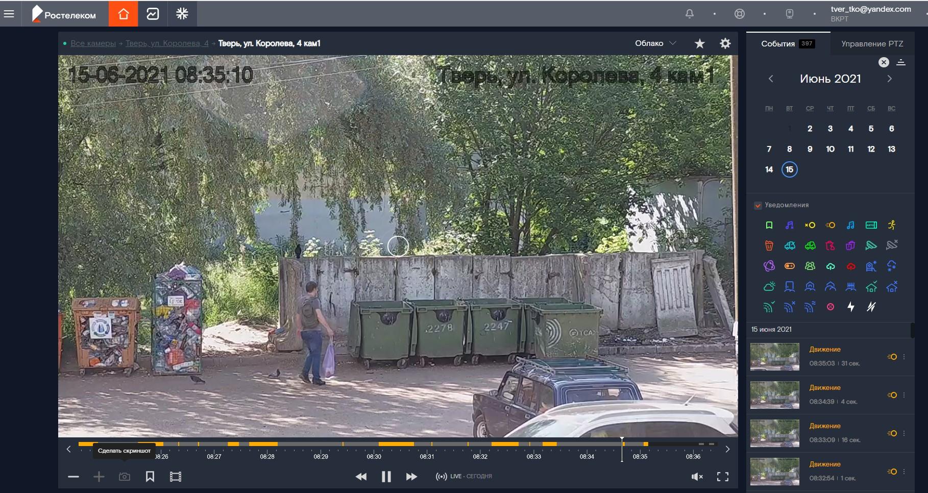 «Ростелеком» тестирует в Твери системы мониторинга вывоза мусора