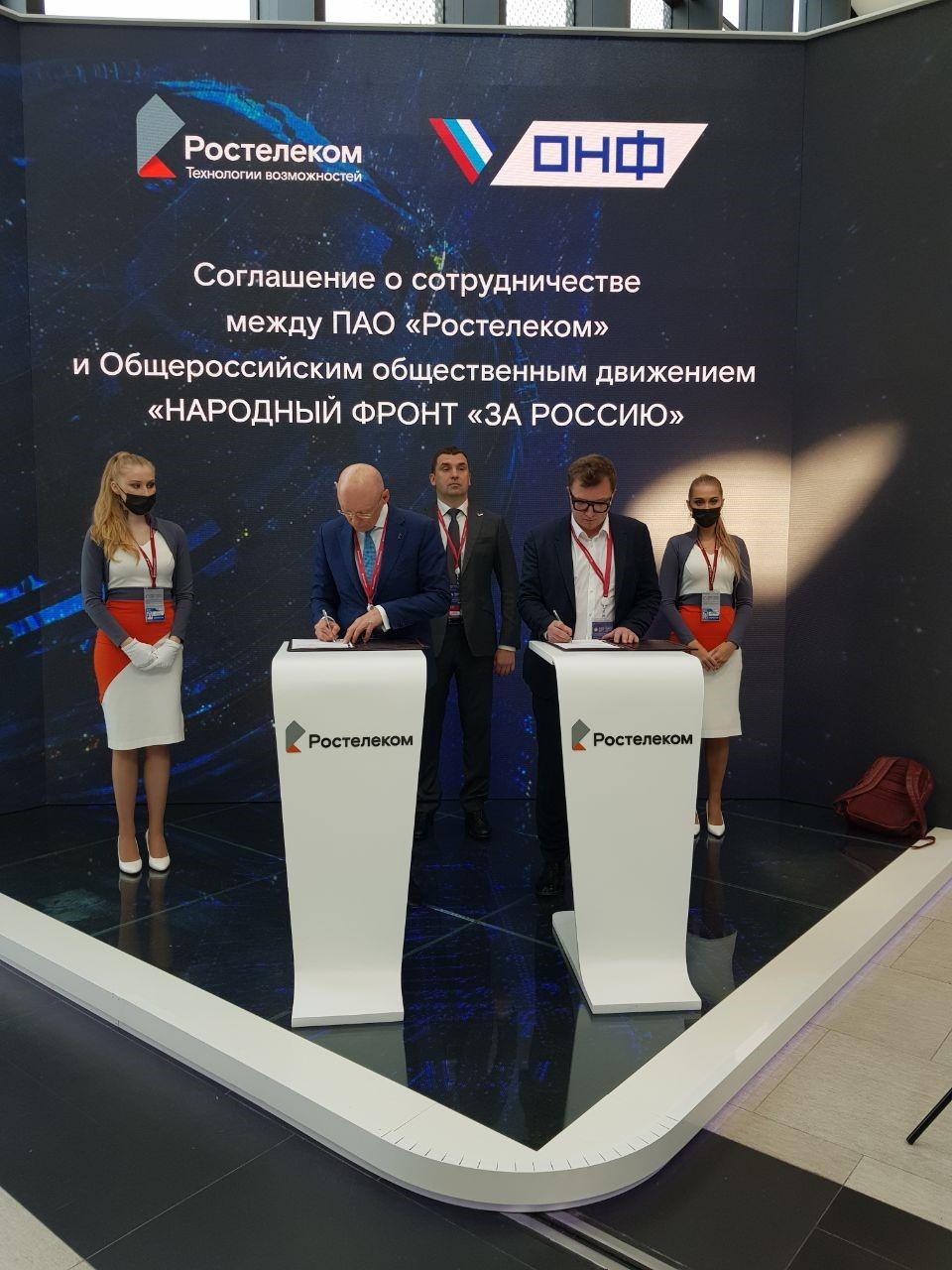 «Ростелеком» и Общероссийский народный фронт расширяют сотрудничество