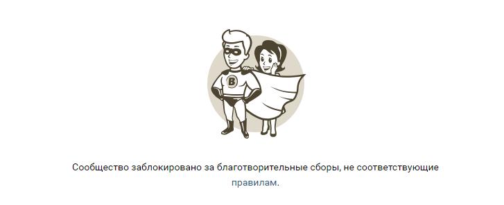 Крупнейшее сообщество зоозащитников Тверской области заблокировали «ВКонтакте»