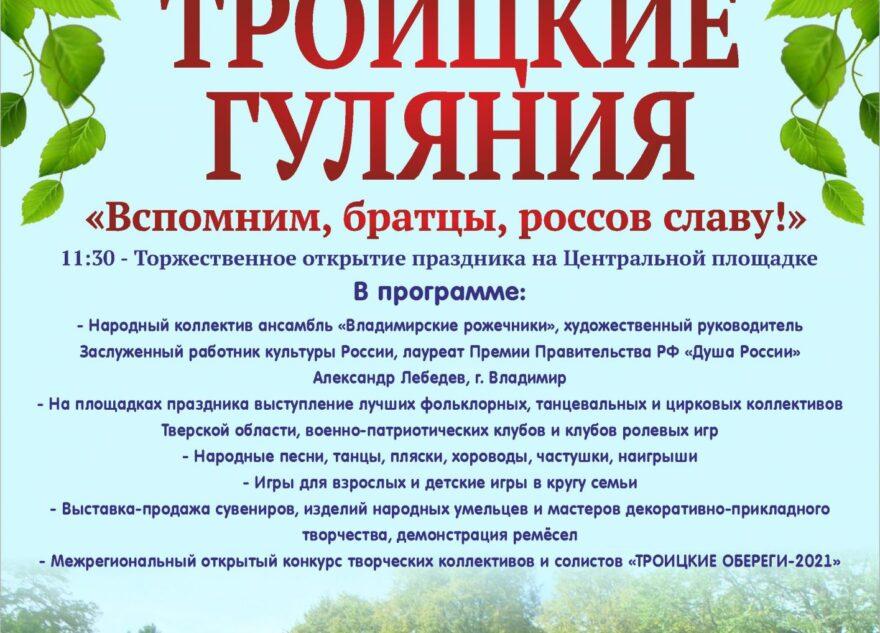 В деревне Василево Торжокского района пройдет XXVI Межрегиональный фольклорный праздник «Троицкие гуляния»