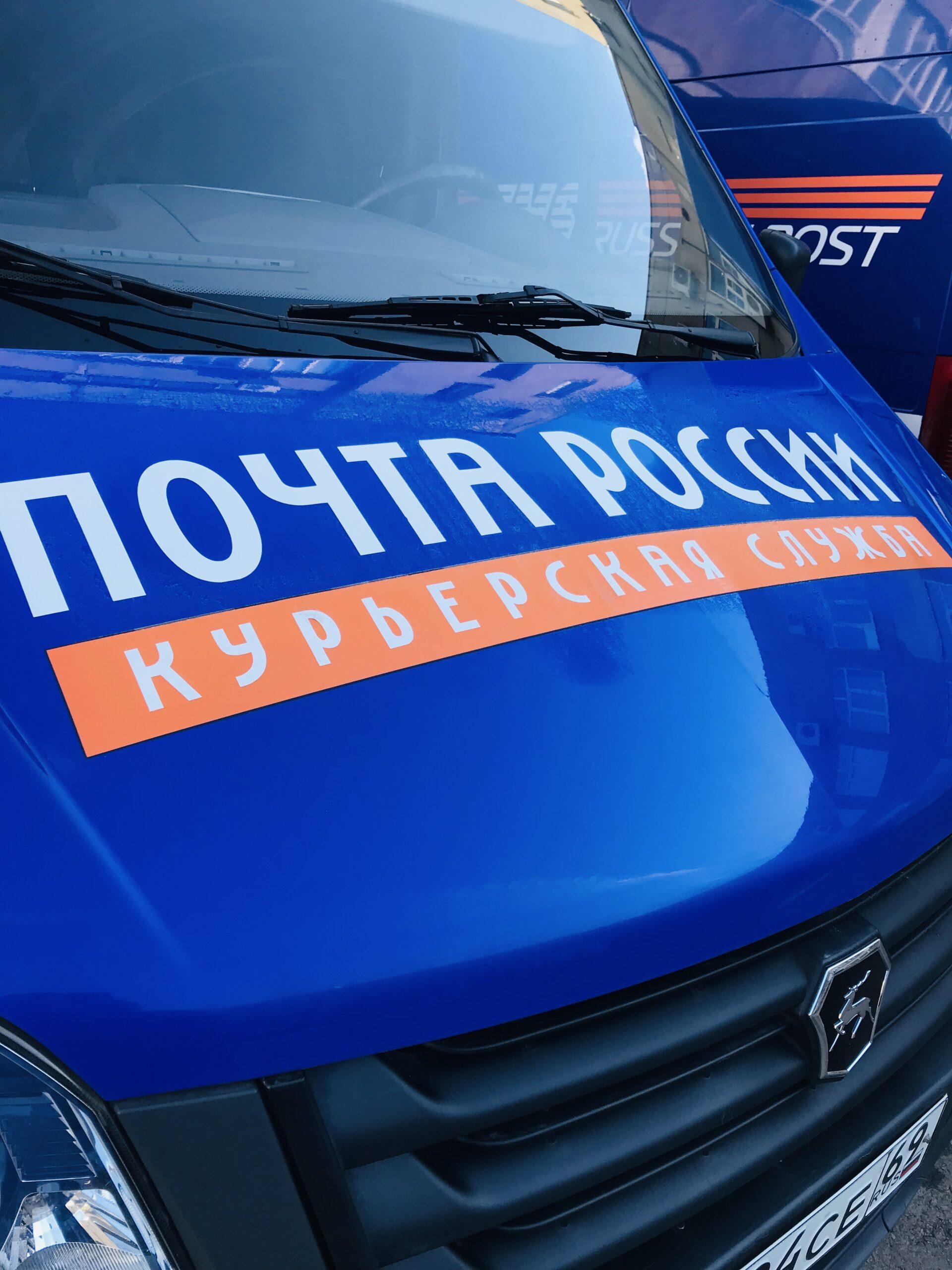 В Тверской области растет популярность курьерской службы Почты России