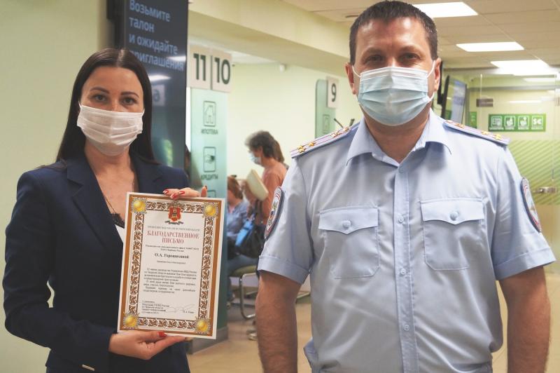 Тверская полиция поблагодарила банк за спасение пенсионерки от мошенников