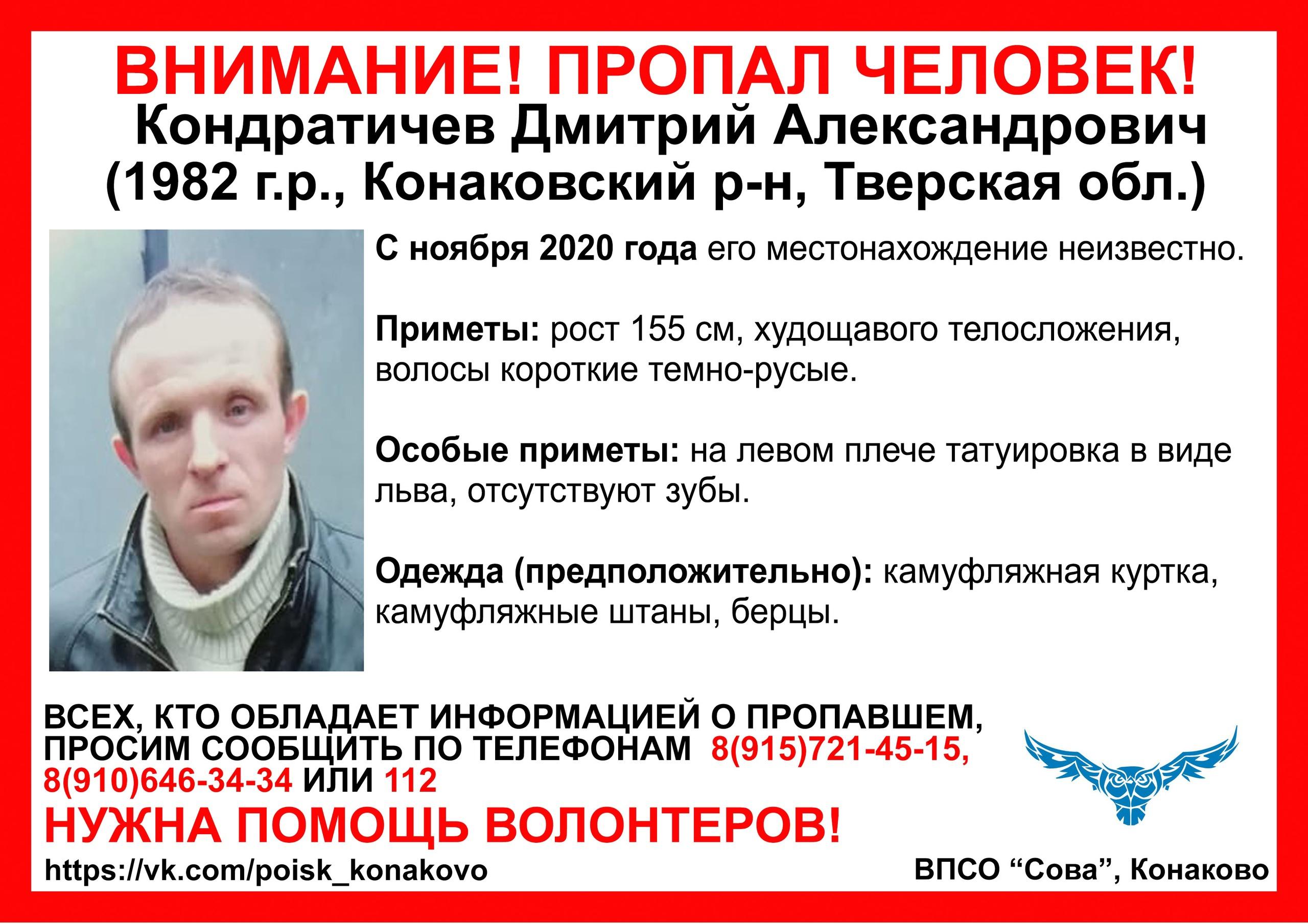 В Тверской области ищут мужчину с татуировкой льва