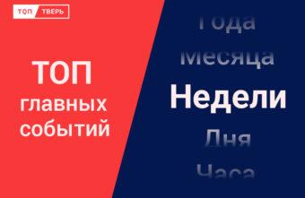 Коты в мешке, бомбы в Волге: итоги недели в Тверской области