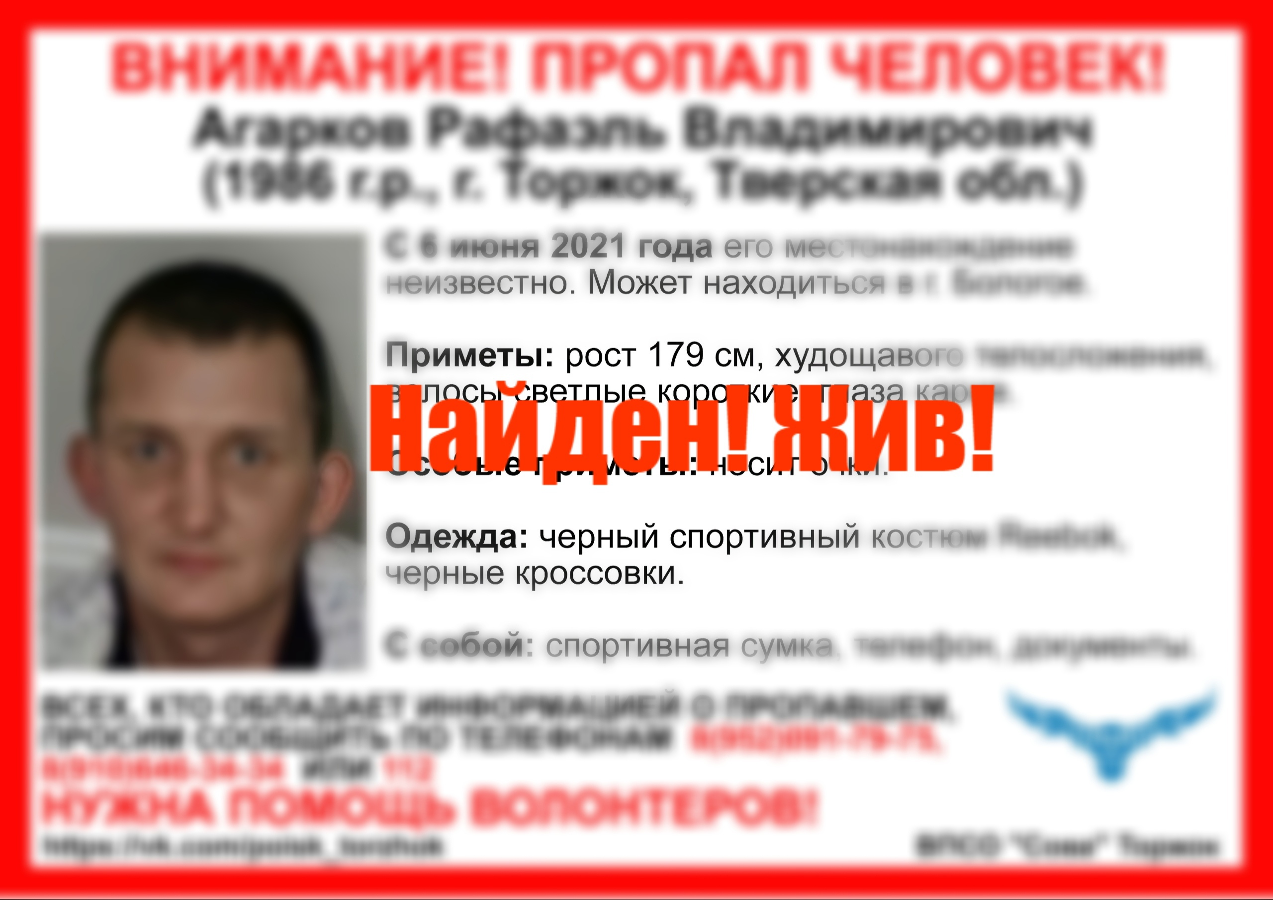 В Тверской области нашли исчезнувшего 35-летнего Рафаэля