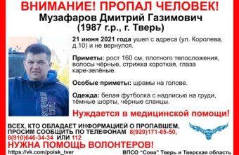 В Твери пропал мужчина, который нуждается в медицинской помощи