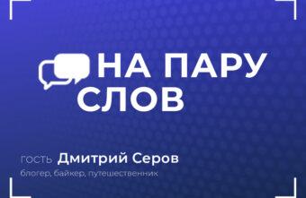 """Тверской байкер, журналист и путешественник попал """"На пару слов"""""""