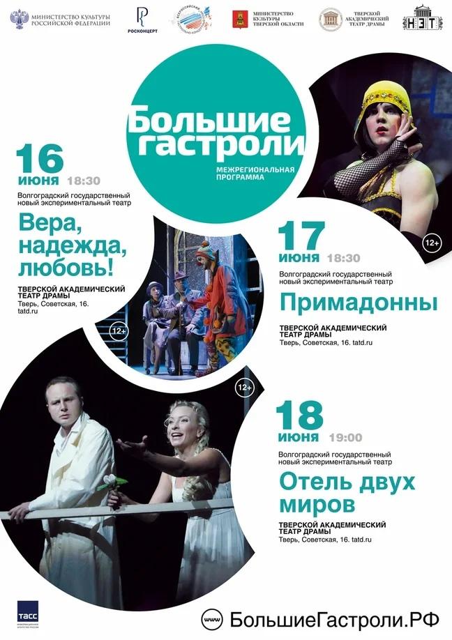 Меньше недели до старта «Больших гастролей» в Тверском театре драмы