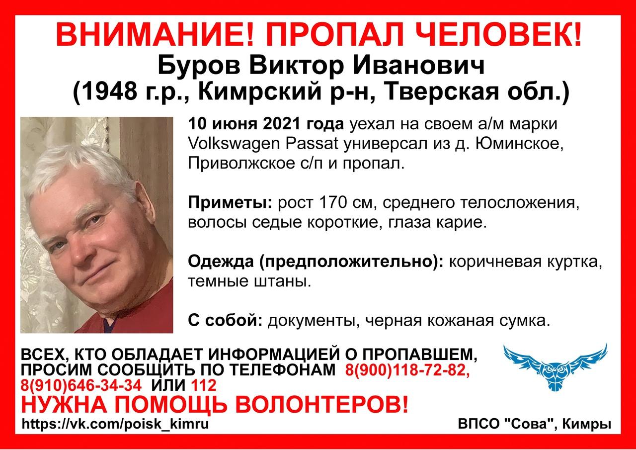 Пенсионер уехал с сумкой на иномарке и пропал в Тверской области