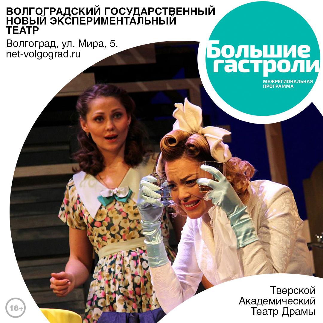 «Большие гастроли» Тверского академического театра драмы пройдут в Волгограде