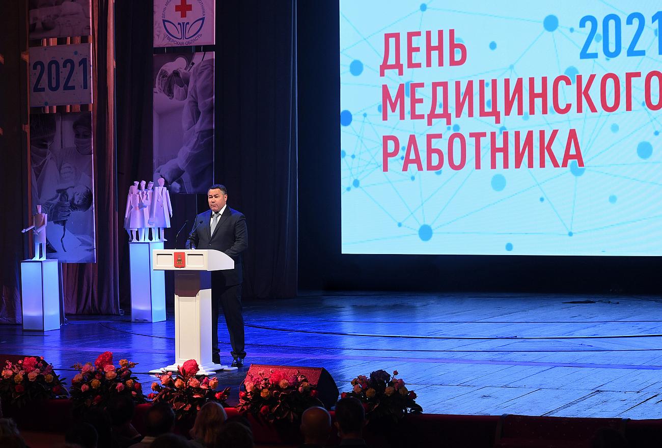 Губернатор поздравил медиков Тверской области с профессиональным праздником