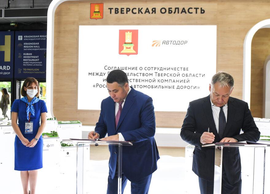 ПМЭФ-2021: Правительство Тверской области и Автодор будут развивать инфраструктуру трассы М-11