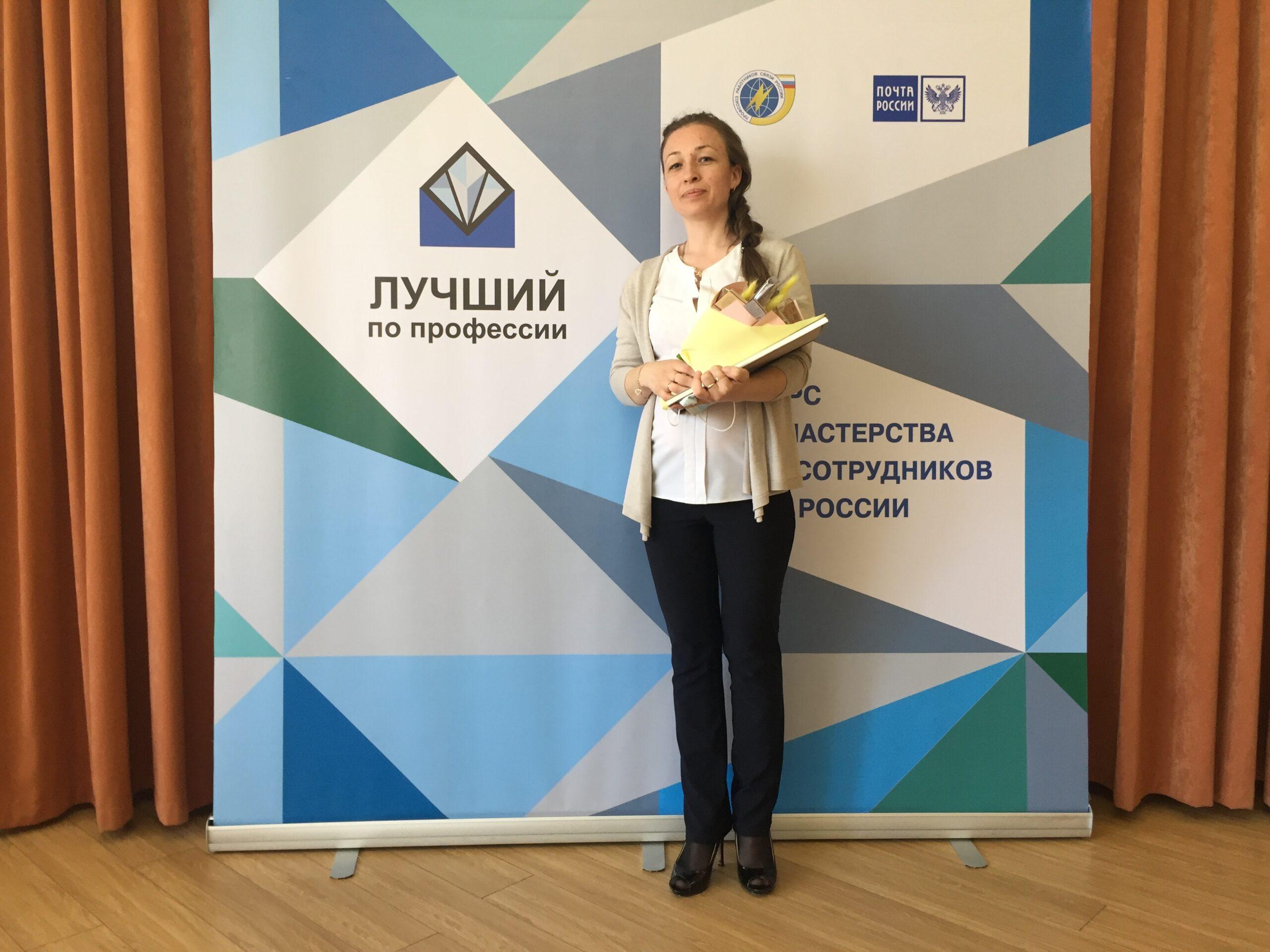 Призерами макрорегионального этапа конкурса профмастерства Почты России стали тверские сотрудники
