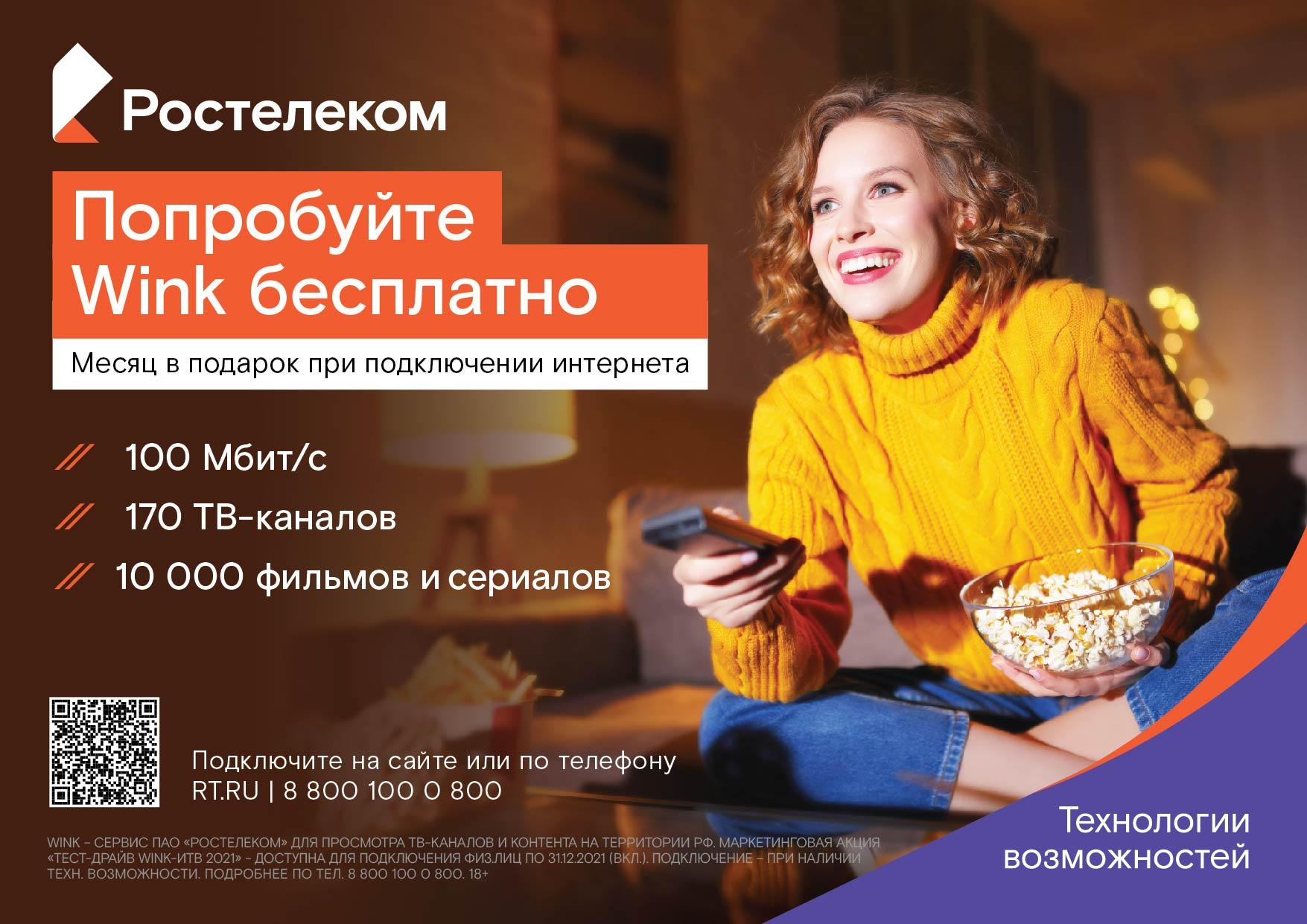 «Ростелеком» предложил жителям ЦФОтест-драйввидеоплатформыWink