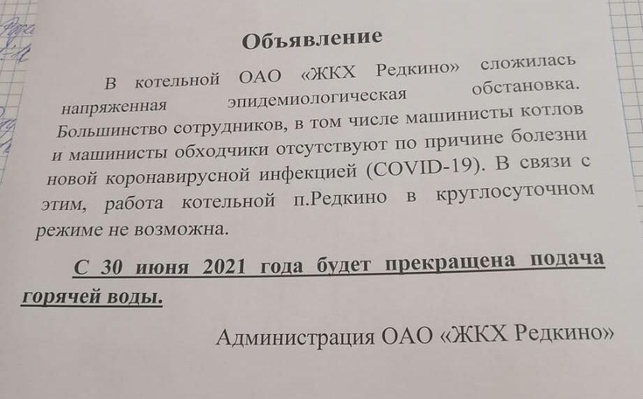 Тысячи людей в Тверской области остались без горячей воды из-за ковида