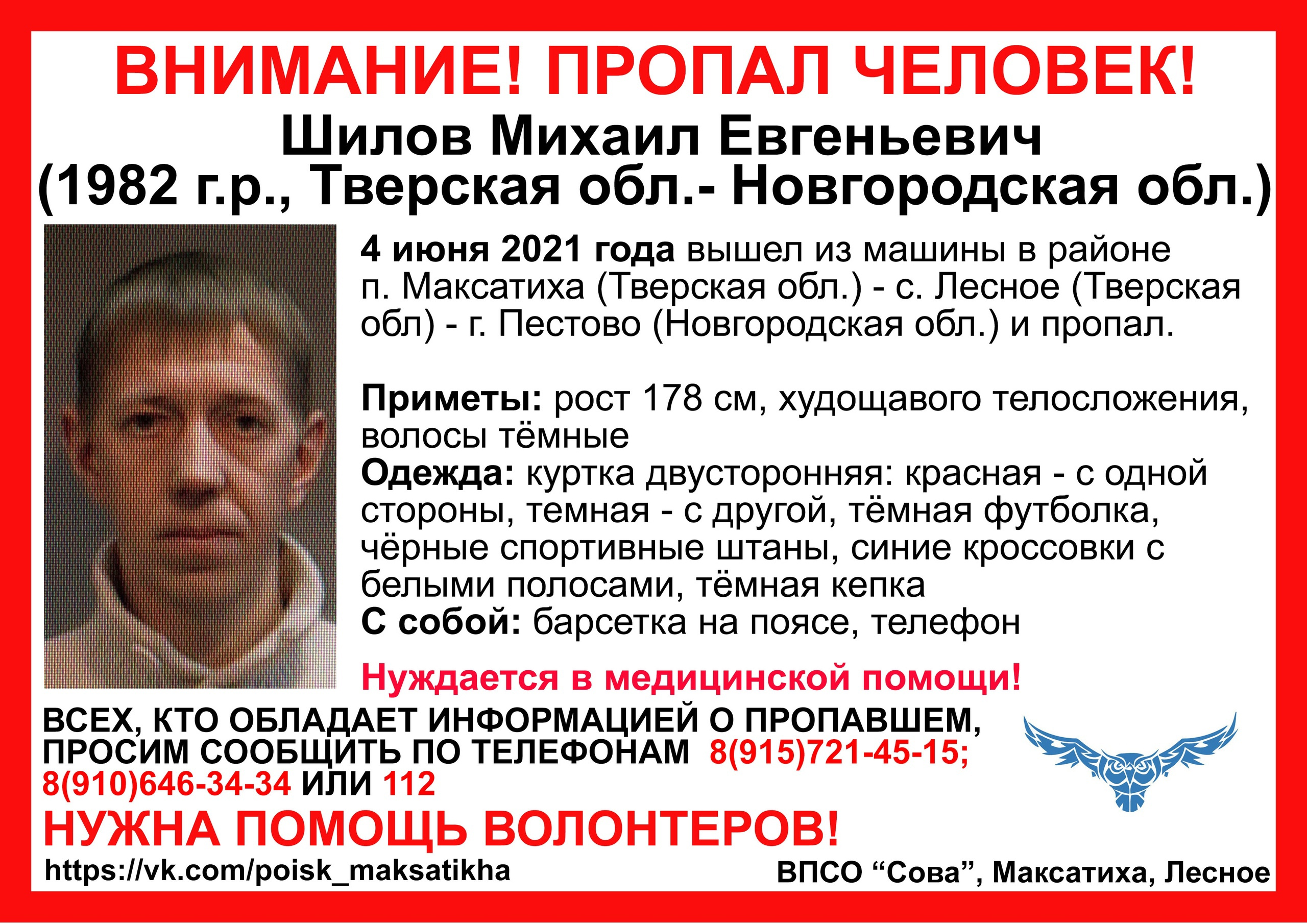 В Тверской области ищут мужчину, который вышел из машины и пропал