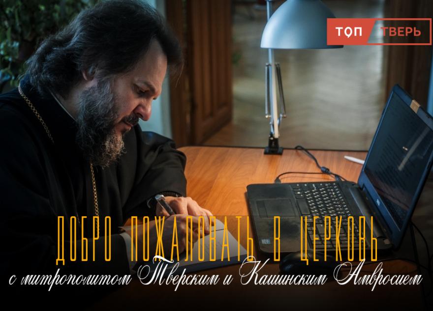 Тверской митрополит Амвросий: зачем крестить людей в детстве