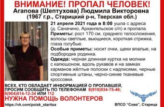 В Тверской области почти месяц не могут найти 53-летнюю женщину