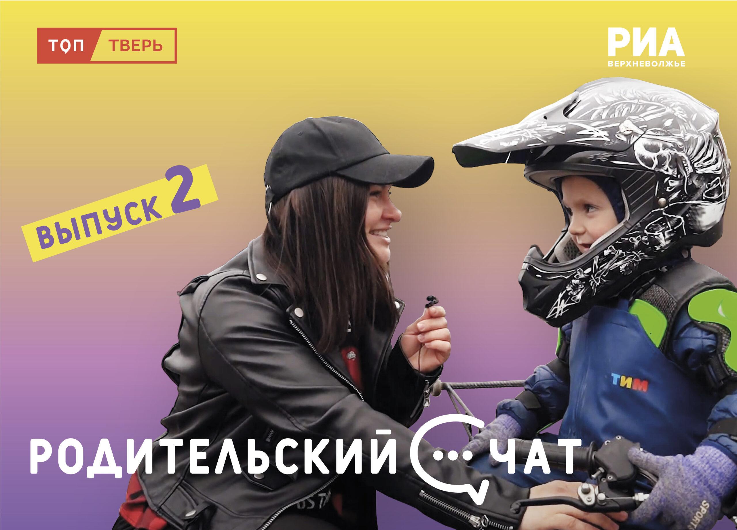 """Сквиш, поп-ит и мотоциклы: вышел новый выпуск """"Родительского чата"""""""