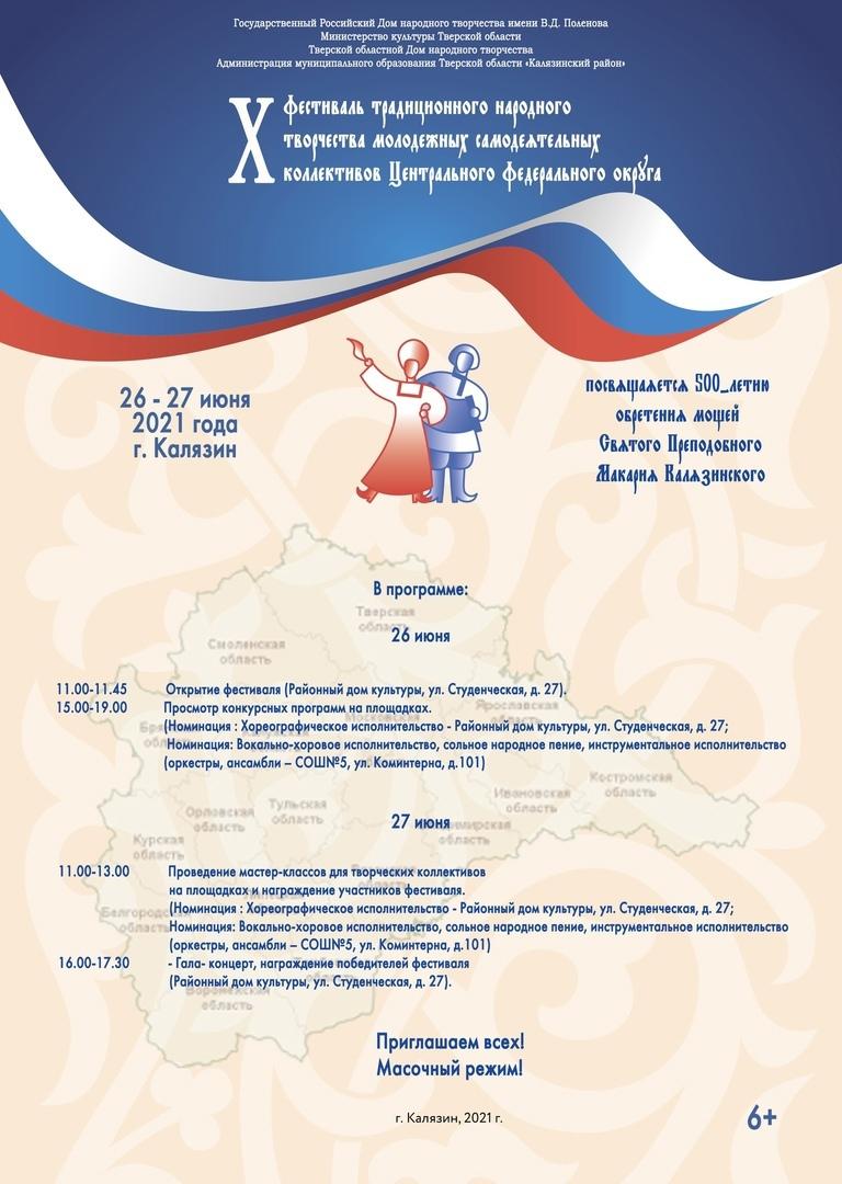 Фестиваль народного творчества пройдет в Калязине