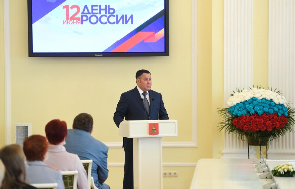 Губернатор поздравил жителей Тверской области с Днём России