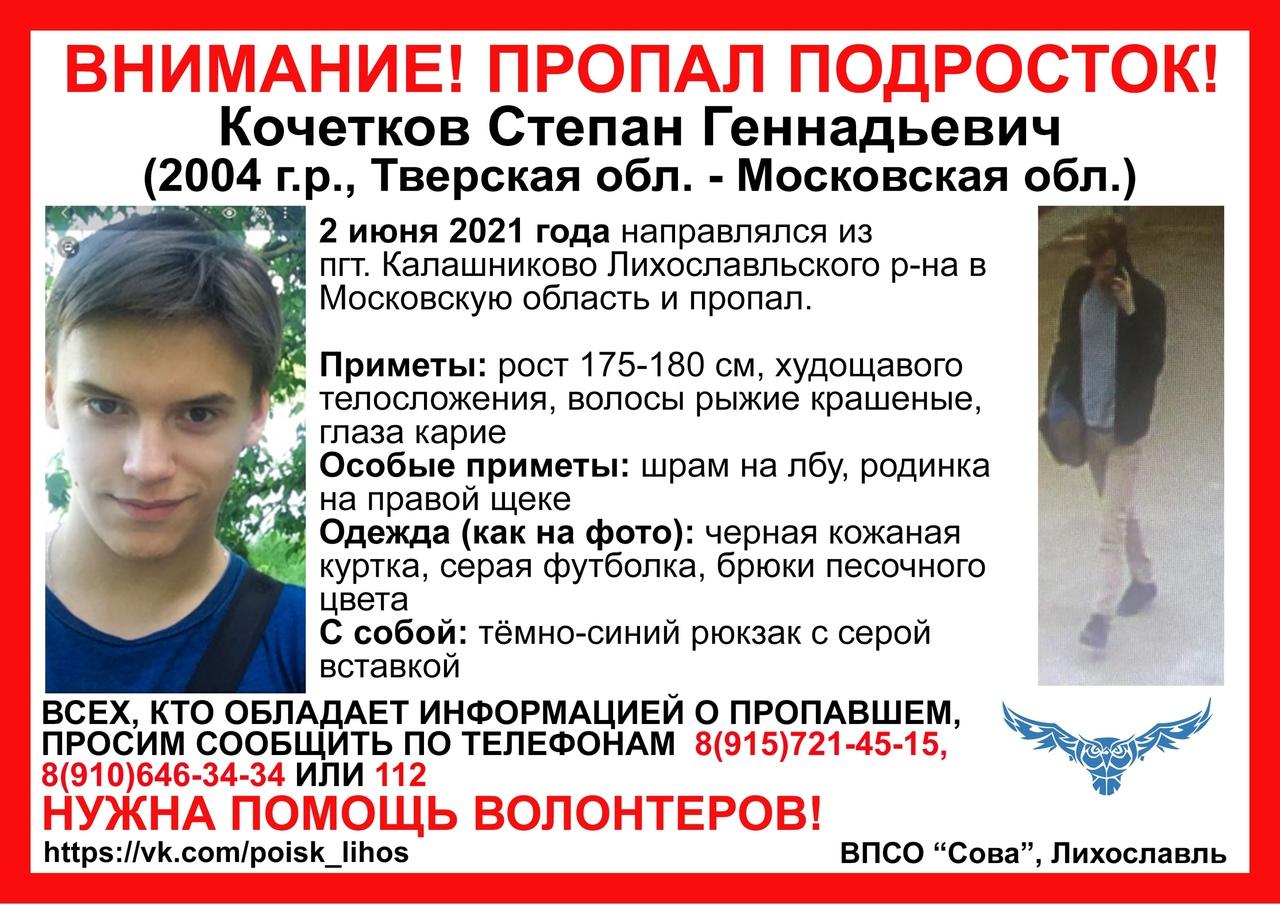 16-летний подросток уехал от бабушки в Тверской области и пропал
