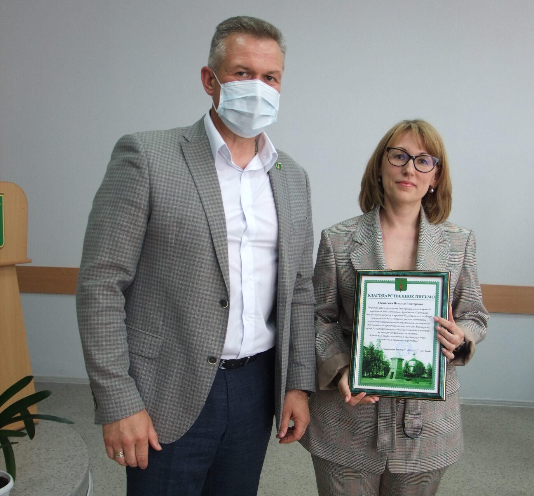 Глава Торопецкого района поблагодарил за праздник