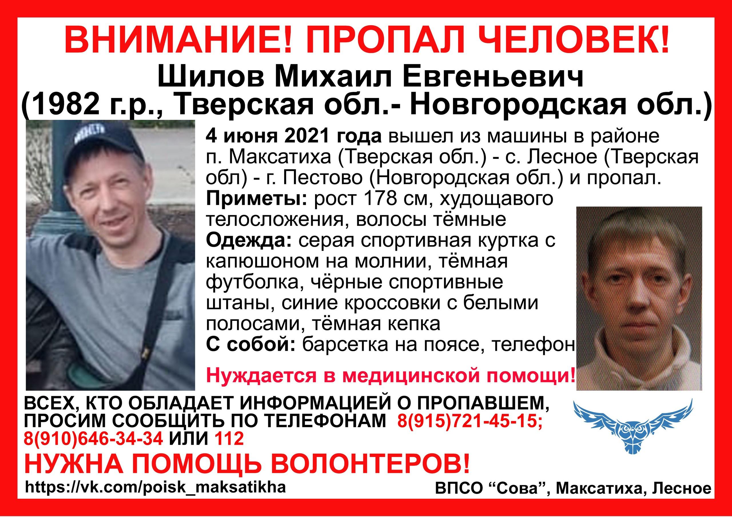 Волонтёры Тверской области опубликовали новое фото пропавшего больного мужчины