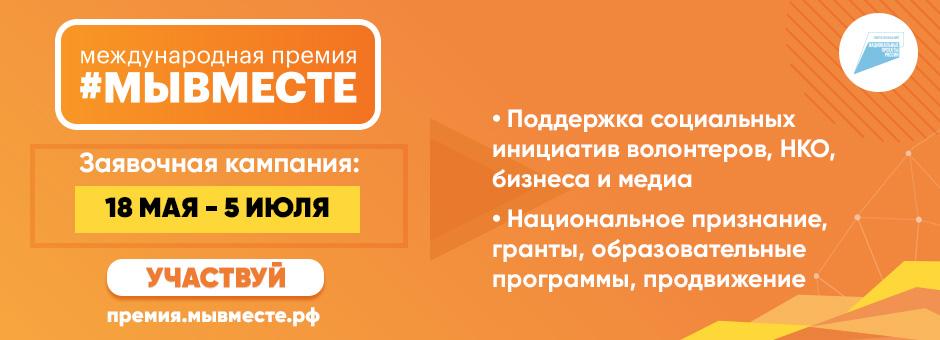Волонтёров Тверской области приглашают принять участие в Международной премии «МыВместе»